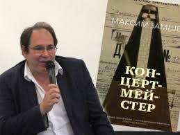 Портрет Маскима Замшева