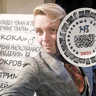Лауреат 2021 года Алексей Пелевин
