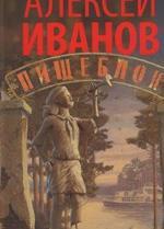 Обложка книги Иванов, А. Пищеблок
